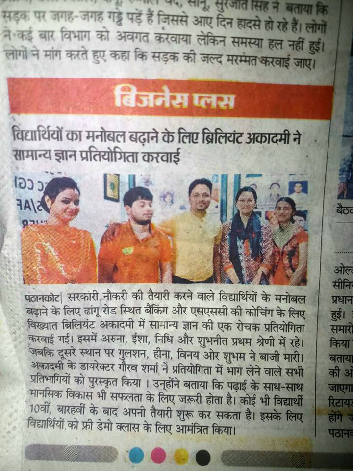 Dainik Bhaskar Media Coverage